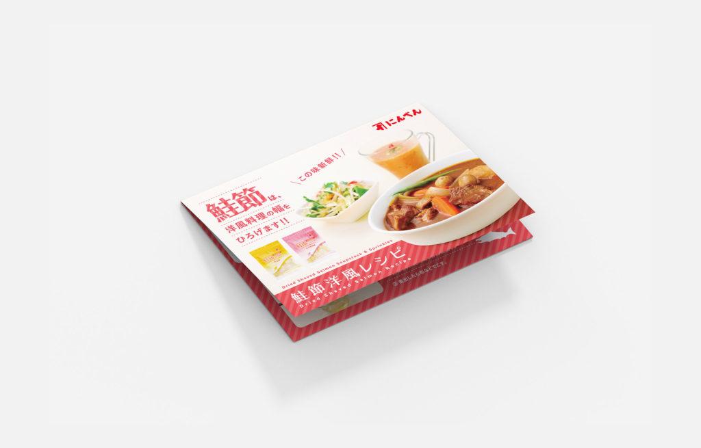 にんべん 鮭節レシピ リーフレット
